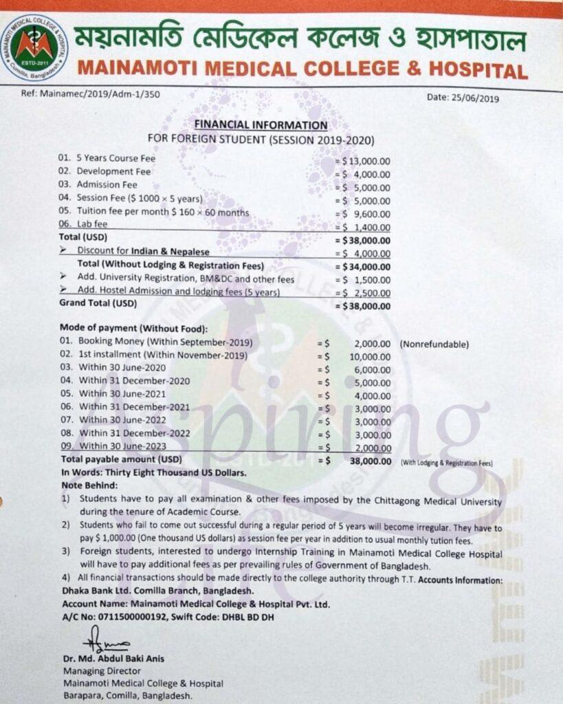 Mainamoti Medical College and Hospital