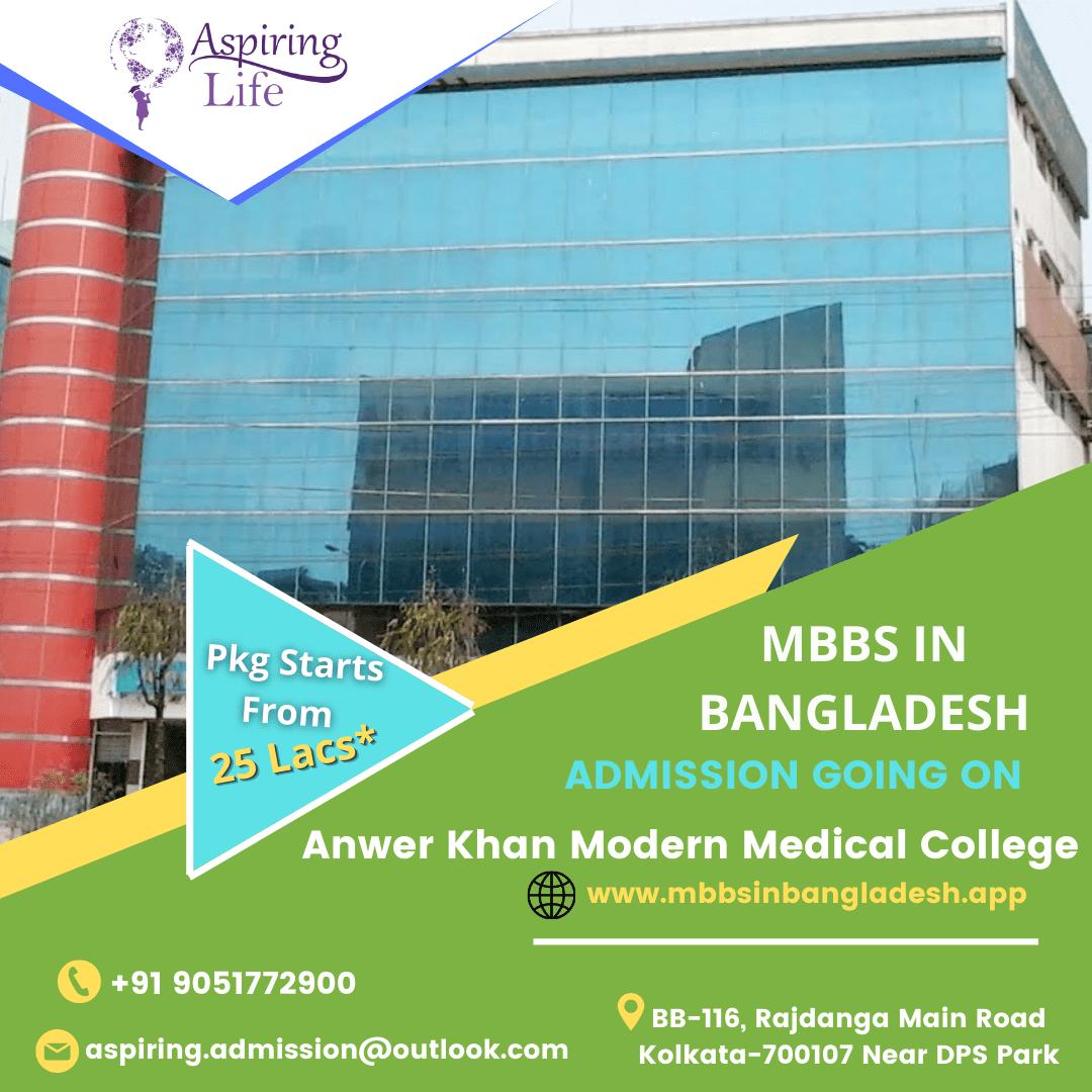 MBBS in Bangladesh-Anwer Khan Modern Medical College