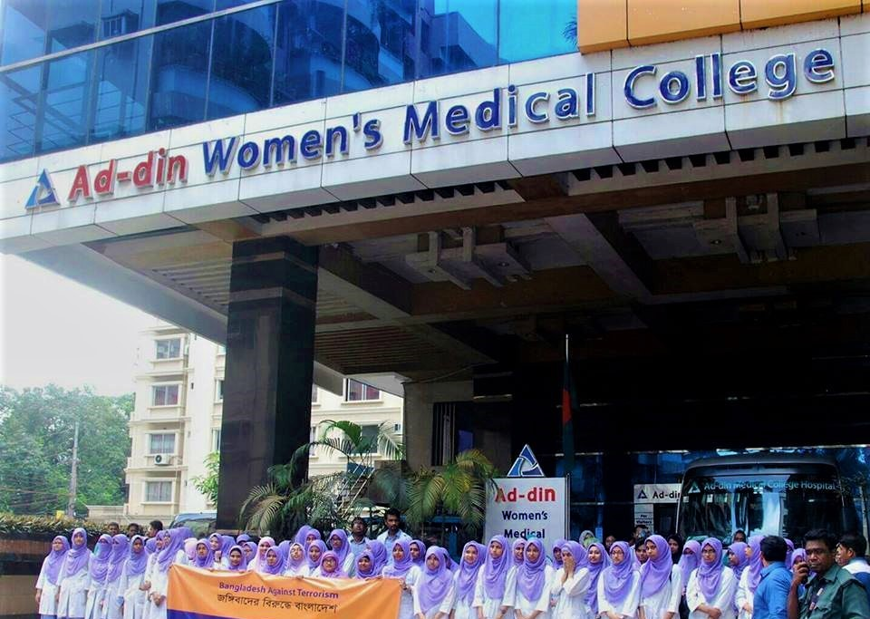 AD-Din Women's Medical College, Bangladesh - About The College