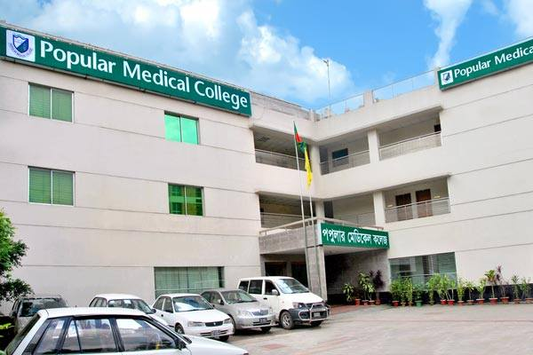 Popular Medical College, Bangladesh - About The College