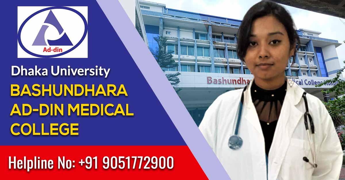 MBBS in Bangladesh-bashundhara ad-din medical college